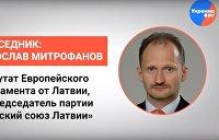 Депутат Европарламента о дискриминации русского языка на Украине — видео