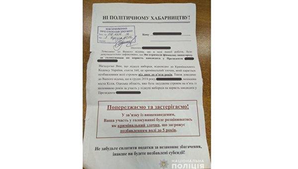 Пошел на выборы – сел в тюрьму: В Чернигове пенсионерам шлют листовки с угрозами