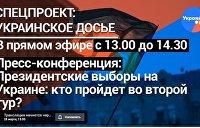 «Украинское досье». Президентские выборы на Украине: кто пройдет во второй тур? Трансляция