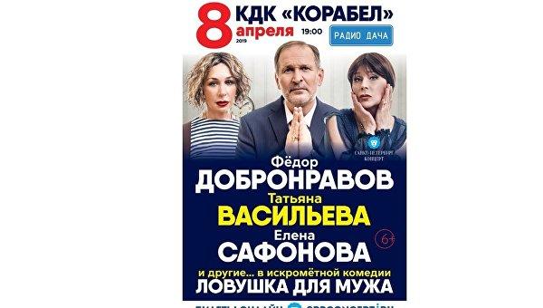 Добронравов, которому отменили запрет посещать Украину, выступит в Крыму