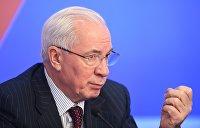 Европейских санкций больше нет. Вернётся ли Азаров на Украину