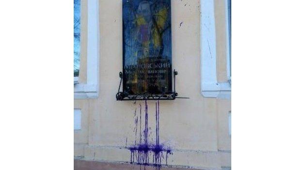 В Прилуках мемориальную доску идеолога украинского национализма залили краской