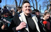 «Не молчите»: Савченко призвала украинцев выйти на протест под офис Зеленского