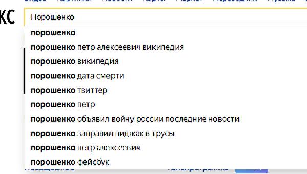 Похороны Порошенко, купальник Тимошенко и слуга Зеленского: Лидеры гонки в зеркале поисковых систем