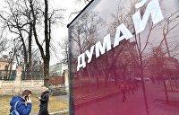 Последние слова кандидатов. Обзор основных политических событий на Украине с 22 по 28 марта