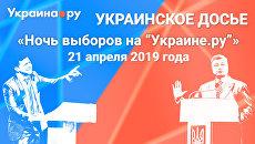 Ночь выборов на Украине.ру