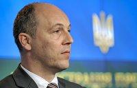Уголовное преследование за одесскую трагедию 2 мая: сядет ли при Зеленском спикер парламента Парубий?