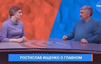 «Ищенко о главном»: Второй тур выборов, первые шаги президента Зеленского, битва за Раду
