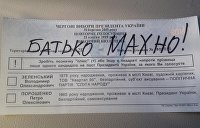Махно придет – порядок наведет! Украинцы портили бюллетени с выдумкой и душевной болью. Фоторепортаж