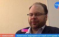 Неменский о том, почему Донбасс не повторил судьбу Крыма – видео