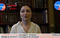 Как Зеленский поможет партии Макрона попасть в Европарламент – видео