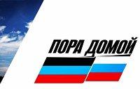 Путин и паспорта: Донбасс долго ждал, а теперь ликует