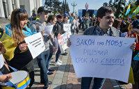 Украина: языковый закон и политическая борьба