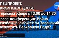 «Украинское досье»: Сможет ли Зеленский распустить Верховную Раду? Трансляция