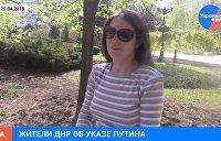 «Россия – это будущее»: Жители ДНР об упрощенном получении паспортов РФ