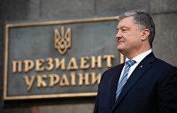 Порошенко рассказал о роли Украины в Великой Отечественной войне