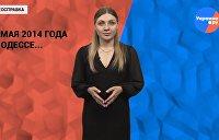 Трагедия 2 мая в Одессе: мифы и реальность