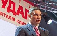 Киев перед выборами. Безальтернативный Кличко и союз «Слуги народа» с УДАРом