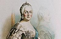 День в истории. 14 мая: Екатерина II, сама того не подозревая, ввела на Украине крепостное право