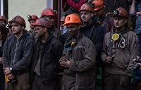 Уголь вместо газа. Спасет ли решение Кабмина украинских шахтеров