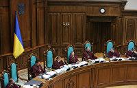 Конституционный суд Украины перед выбором, отменять ли порошенковское наследство