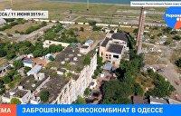 Во что превратили крупнейший мясокомбинат Одессы — видео