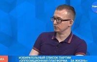 «Точка зрения»: Мальцев жестко об украинской оппозиции и выборам