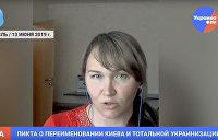 Пикта о переименовании Киева — видео
