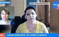 «Наши киевляне»: Украинский дипломат Ольга Сухаревская