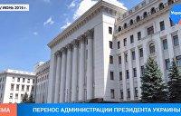 Пятилетка декоммунизации: Зеленский переезжает в музей Ленина