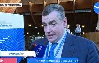 Делегация РФ в ПАСЕ: Украина все сделала для нас — видео