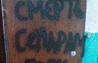 «Смерть сепарам». Автору Украина.ру Губину оставили угрожающее послание