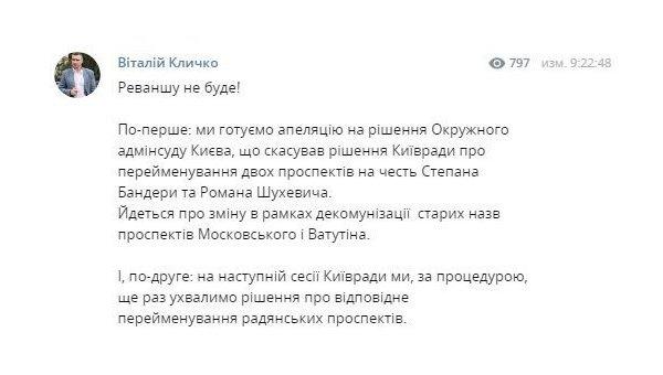«Реванша не будет!»: Кличко обжалует отмену переименования двух проспектов в Киеве