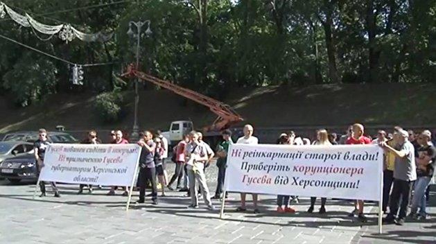 У здания Кабмина в Киеве протестовали против назначения херсонского губернатора