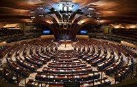 В ПАСЕ отклонили поправку, препятствовавшую возвращению делегации РФ