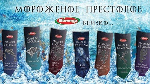 «Кокос Ночи»: В ДНР выпустили мороженое по мотивам «Игры престолов»