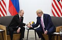 Японский раунд переговоров Путина и Трампа. Чего ждать миру