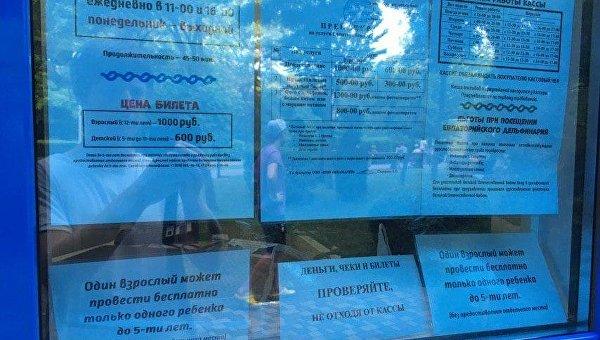 В поисках «одноразового Крыма». Расследование Украина.ру, день третий