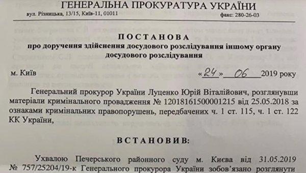Дело одесского активиста-убийцы Стерненко вернули для расследования в полицию