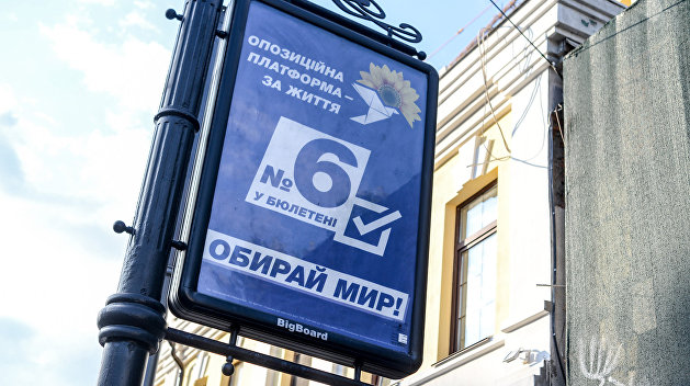 Билборды партии «Оппозиционная платформа — За жизнь» повредили во втором городе за сутки