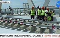 Уложены все рельсы на Крымском мосту — видео