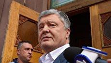 Порошенко дважды не пришел на допрос по делу об Иловайском котле - Рябошапка