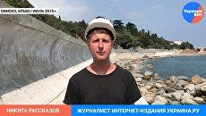 Россия делает из Крыма Европу – видео