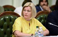 Геращенко хочет закрыться в Раде с Зеленским