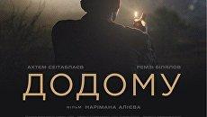 Стало известно, какой фильм Украина выдвинет на «Оскар»