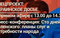 Пресс-конференция «Сто дней Зеленского: планы слуг и потребности народа» — трансляция
