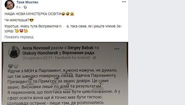 Министра образования Украины высмеяли за ошибки в тексте