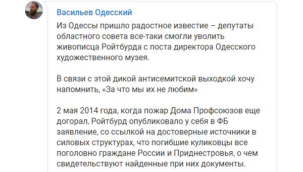 В Одессе уволили директора художественного музея, замешанного в трагедии 2 мая — Васильев