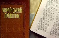 День в истории. 6 сентября: в Харькове было утверждено украинское «правописание раздора»