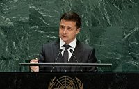 Параллельная реальность Зеленского: с чем президент Украины и остальной мир приехали на Генассамблею ООН